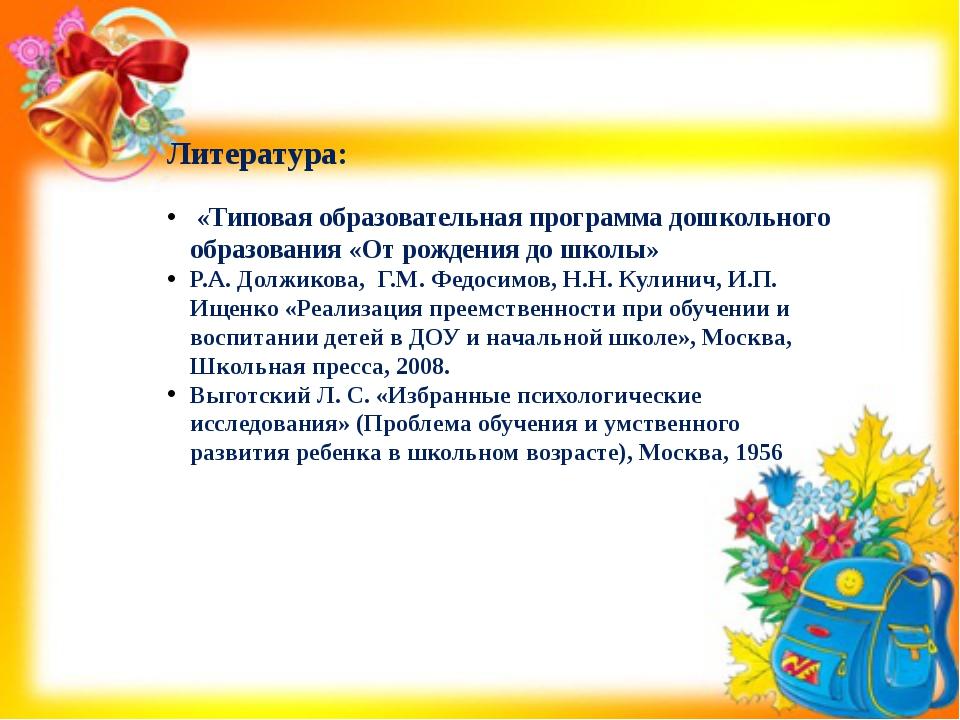 Литература: «Типовая образовательнаяпрограмма дошкольного образования «От р...