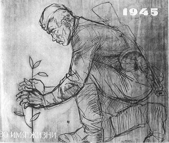 С. П. Алексеевхудож. . Н. Андреев. . М. Дрофа, 2003. . 80 с ил. . (Честь и отвага)