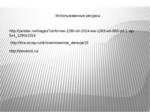 http://yandex.ru/images?uinfo=sw-1280-sh-1024-ww-1263-wh-890-pd-1-wp-5x4_1280