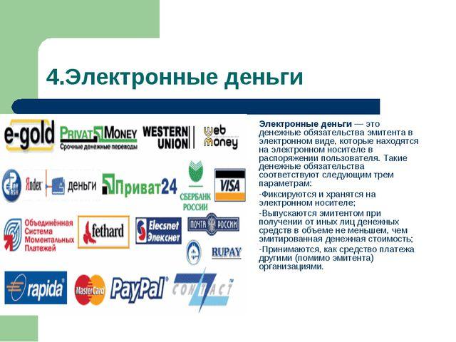 4.Электронные деньги Электронные деньги — это денежные обязательства эмитента...