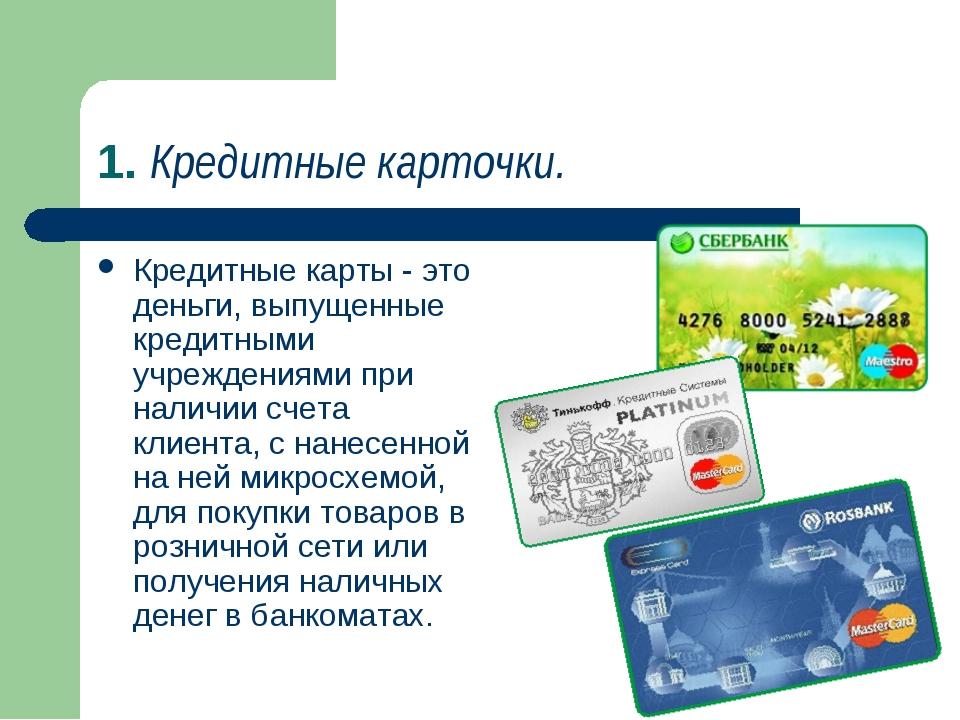 1. Кредитные карточки. Кредитные карты - это деньги, выпущенные кредитными уч...