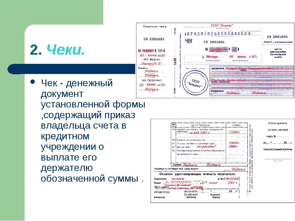 2. Чеки. Чек - денежный документ установленной формы ,содержащий приказ владе...