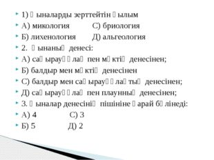 1) Қыналарды зерттейтін ғылым А) микология С) бриология Б) лихенология Д) аль