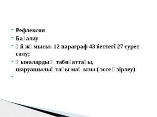 Рефлексия Бағалау Үй жұмысы: 12 параграф 43 беттегі 27 сурет салу; Қыналардың
