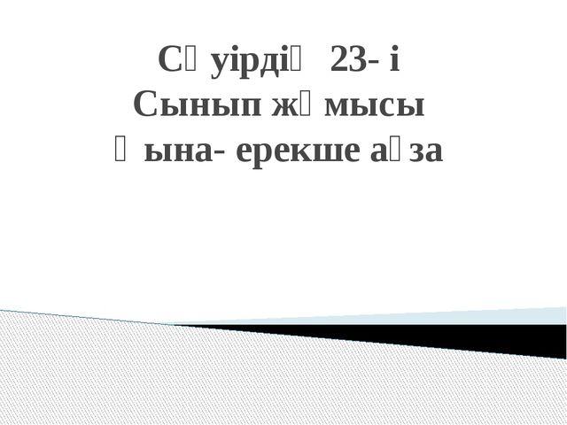 Сәуірдің 23- і Сынып жұмысы Қына- ерекше ағза