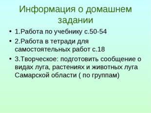 Информация о домашнем задании 1.Работа по учебнику с.50-54 2.Работа в тетради