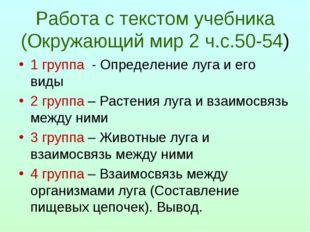Работа с текстом учебника (Окружающий мир 2 ч.с.50-54) 1 группа - Определение