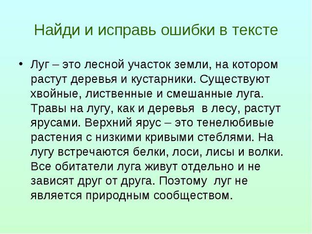 Найди и исправь ошибки в тексте Луг – это лесной участок земли, на котором ра...
