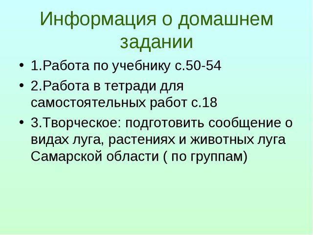 Информация о домашнем задании 1.Работа по учебнику с.50-54 2.Работа в тетради...