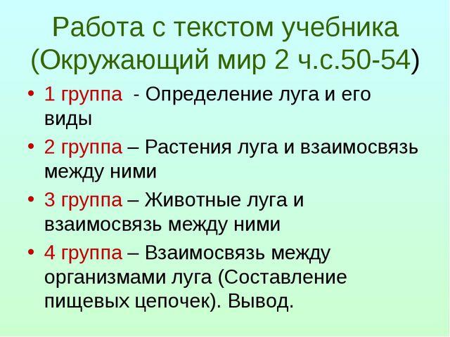 Работа с текстом учебника (Окружающий мир 2 ч.с.50-54) 1 группа - Определение...