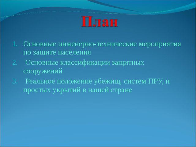 Основные инженерно-технические мероприятия по защите населения Основные класс...