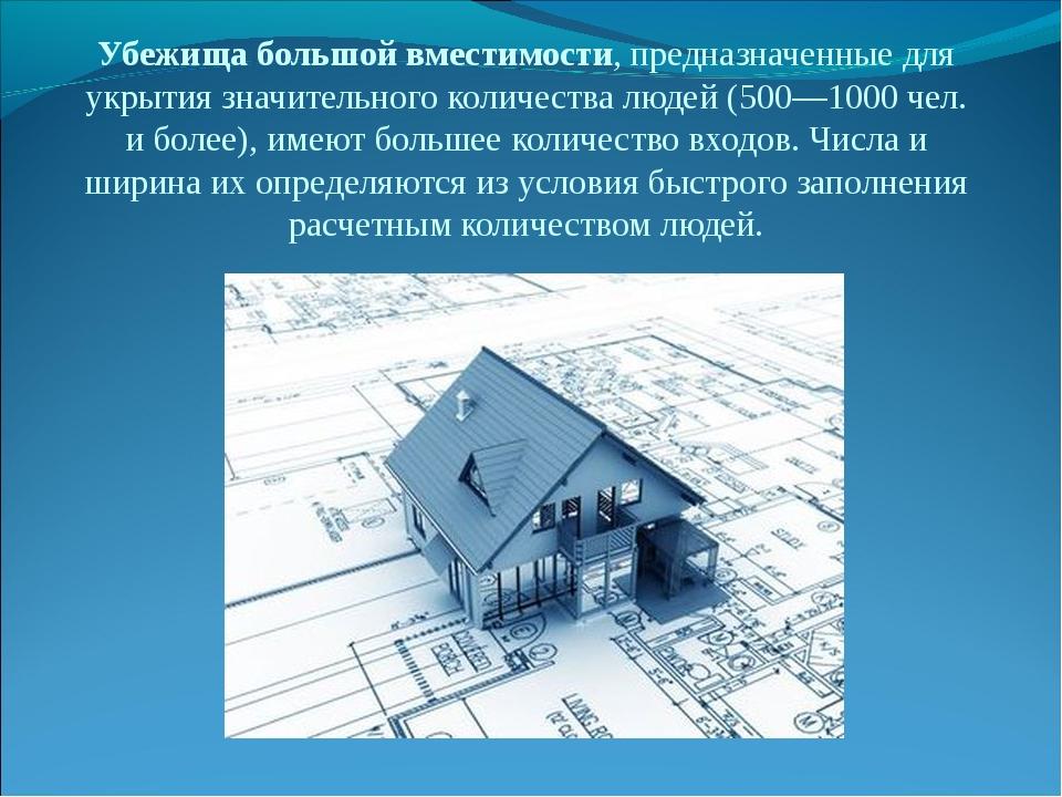 Убежища большой вместимости, предназначенные для укрытия значительного количе...