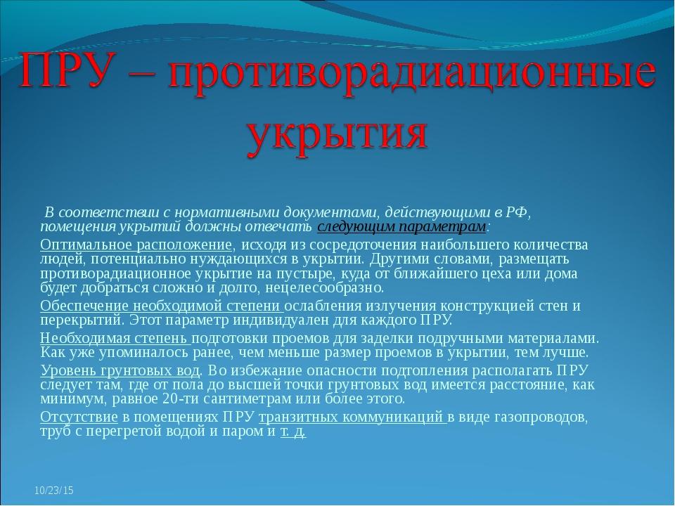В соответствии с нормативными документами, действующими в РФ, помещения укры...