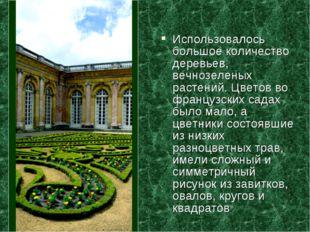 Использовалось большое количество деревьев, вечнозеленых растений. Цветов во