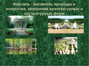 Версаль - ансамбль природы и искусства, симфония архитектурных и скульптурных