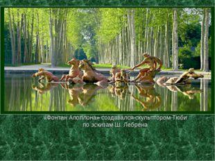 «Фонтан Аполлона» создавался скульптором Тюби по эскизам Ш. Лебрена
