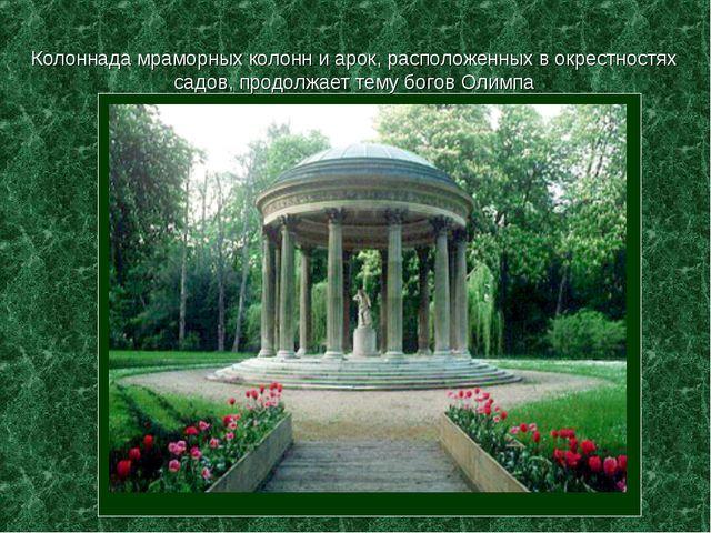 Колоннада мраморных колонн и арок, расположенных в окрестностях садов, продол...