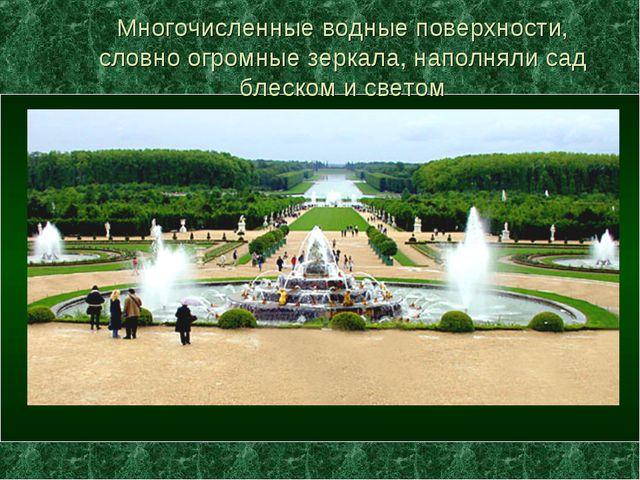 Многочисленные водные поверхности, словно огромные зеркала, наполняли сад бле...