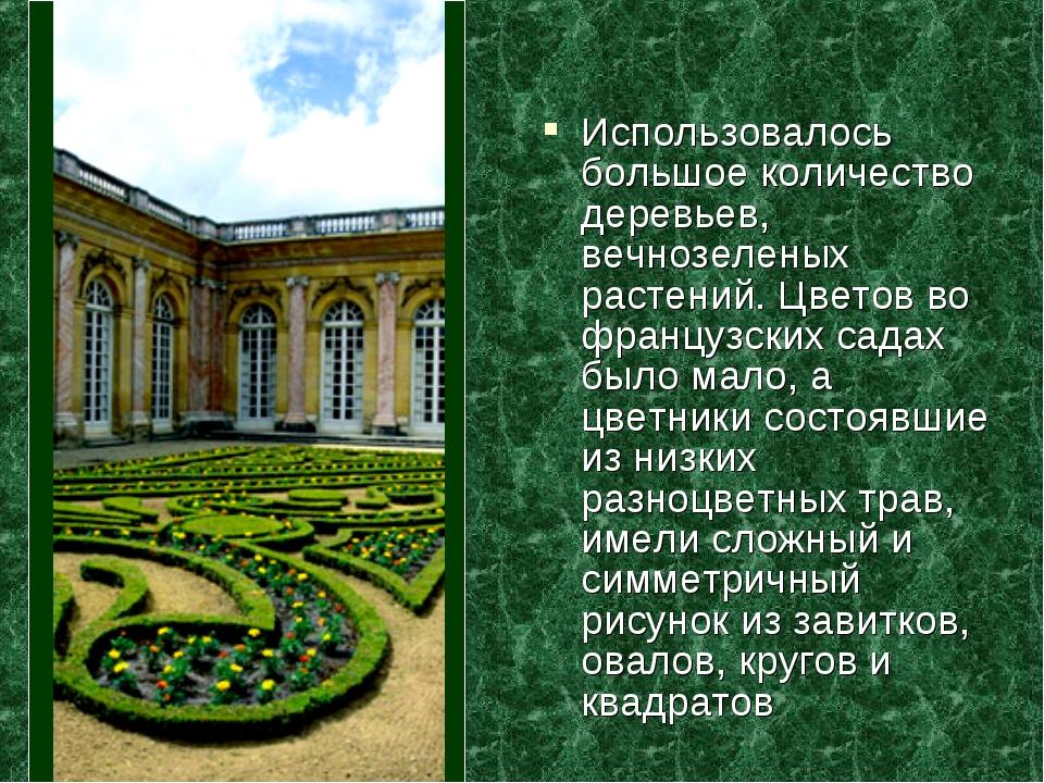 Использовалось большое количество деревьев, вечнозеленых растений. Цветов во...