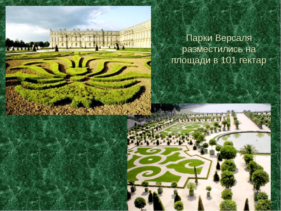 Парки Версаля разместились на площади в 101 гектар