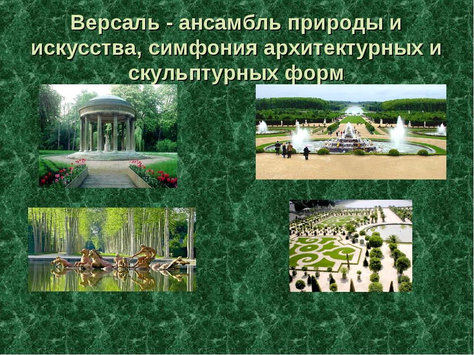Версаль - ансамбль природы и искусства, симфония архитектурных и скульптурных...