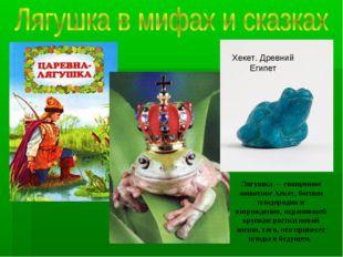 Лягушка — священное животное Хекет, богини плодородия и возрождения, охранявш