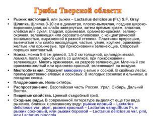 Рыжик настоящий, или рыжик – Lactarius deliciosus (Fr.) S.F. Gray Шляпка. Шля