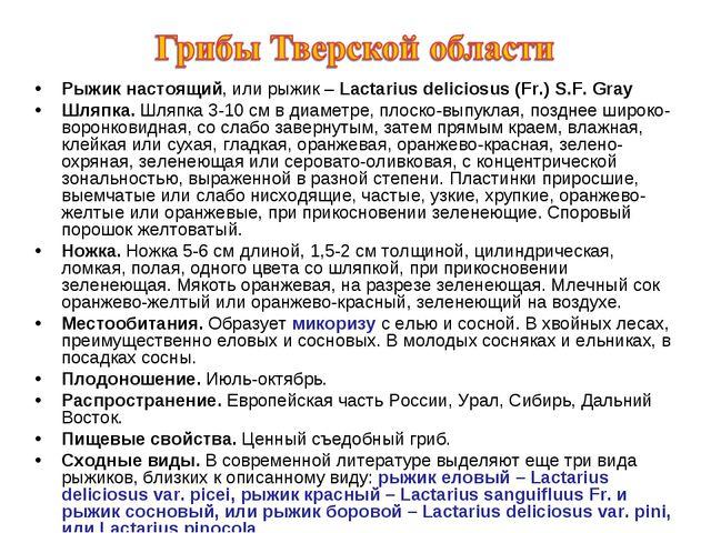 Рыжик настоящий, или рыжик – Lactarius deliciosus (Fr.) S.F. Gray Шляпка. Шля...