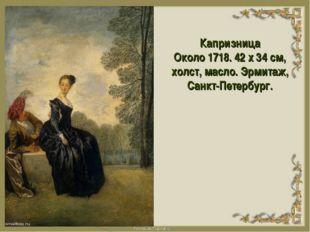 Капризница Около 1718. 42 x 34 см, холст, масло. Эрмитаж, Санкт-Петербург.