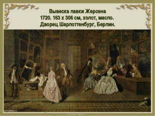 Вывеска лавки Жерсена 1720. 163 x 306 см, холст, масло. Дворец Шарлоттенбург,