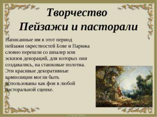Творчество Пейзажи и пасторали Написанные им в этот период пейзажи окрестност