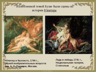 Излюбленной темой Буше были сцены из историиЮпитера Юпитер и Каллисто, 1744