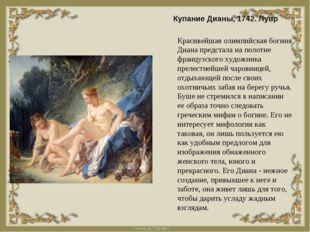 Купание Дианы, 1742. Лувр Красивейшая олимпийская богиня Диана предстала на п