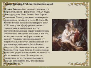 Туалет Венеры, 1751. Метрополитен музей «Туалет Венеры» был заказан художнику