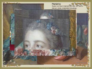 Портреты Буше не был портретистом, но часто писал свою покровительницу, фавор