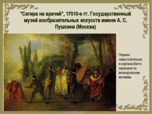"""""""Сатира на врачей"""", 17010-е гг. Государственный музей изобразительных искусст"""