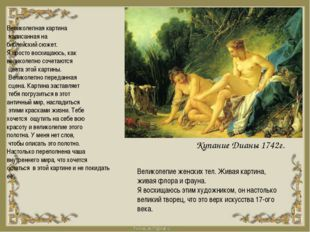 Купание Дианы 1742г. Великолепная картина написанная на библейский сюжет. Я п