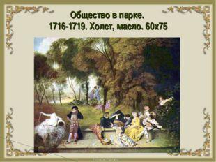 Общество в парке. 1716-1719. Холст, масло. 60х75