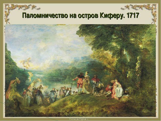 Паломничество на остров Киферу. 1717