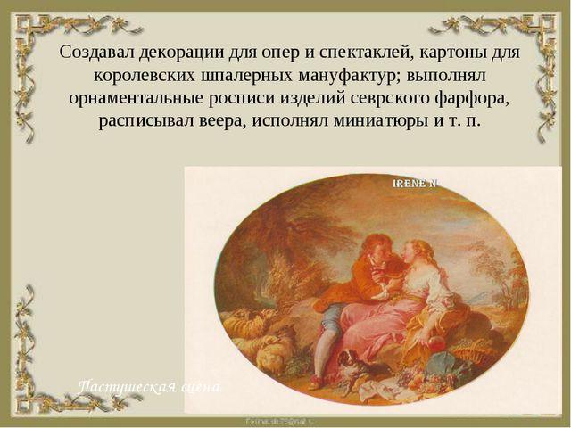 Создавал декорации для опер и спектаклей, картоны для королевских шпалерных м...