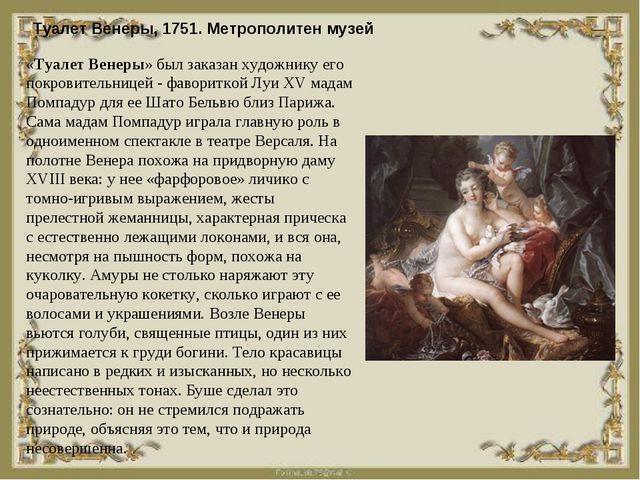 Туалет Венеры, 1751. Метрополитен музей «Туалет Венеры» был заказан художнику...