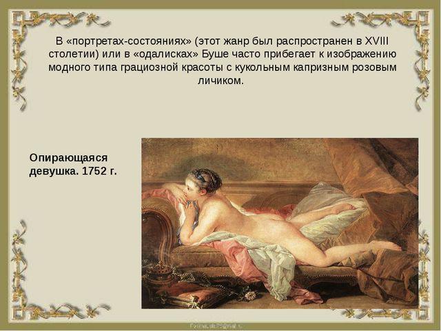В «портретах-состояниях» (этот жанр был распространен в XVIII столетии) или в...