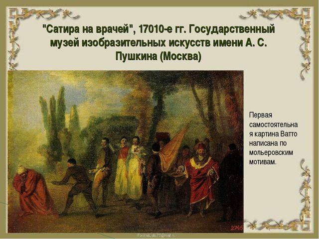 """""""Сатира на врачей"""", 17010-е гг. Государственный музей изобразительных искусст..."""