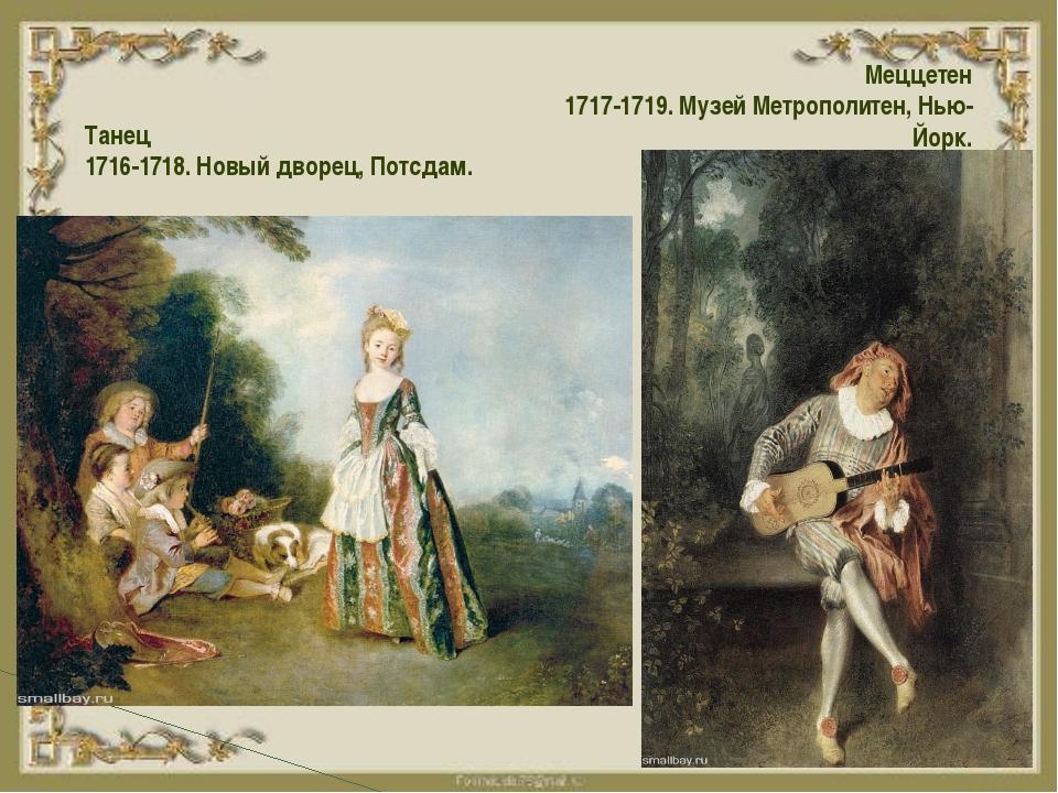 Танец 1716-1718. Новый дворец, Потсдам. Меццетен 1717-1719. Музей Метрополите...