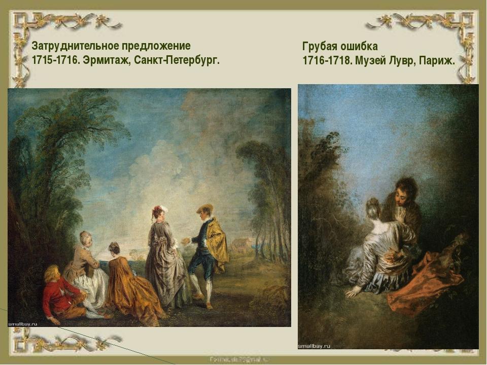 Затруднительное предложение 1715-1716. Эрмитаж, Санкт-Петербург. Грубая ошибк...