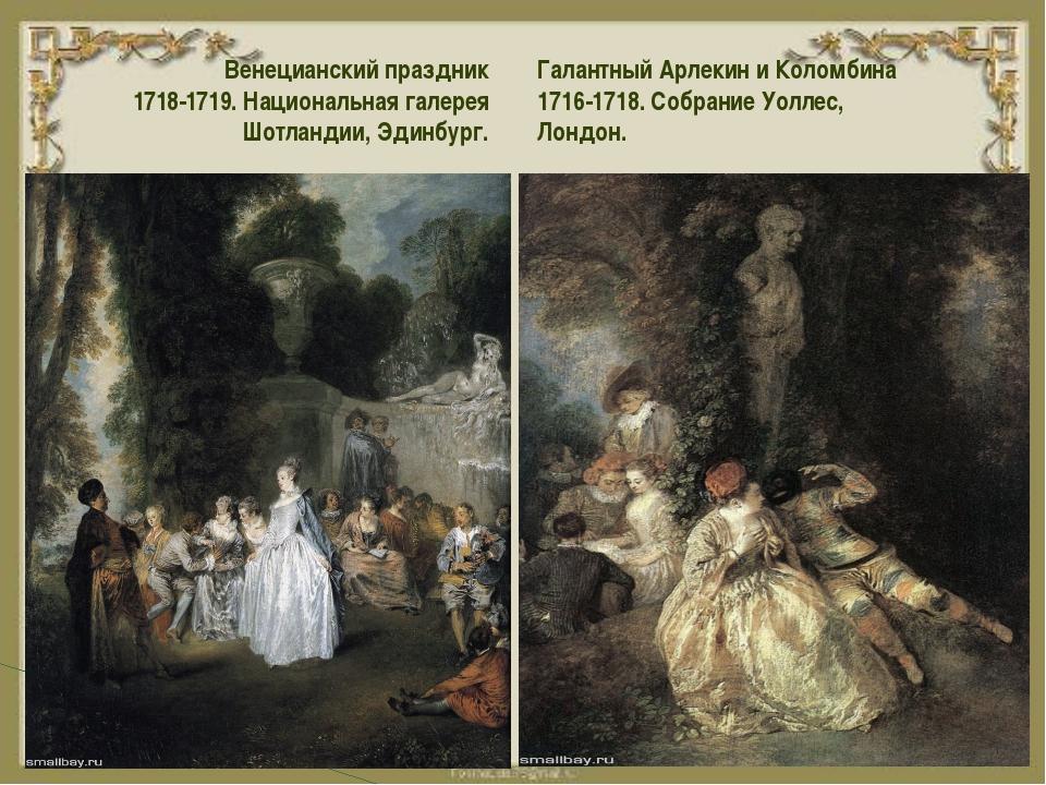 Венецианский праздник 1718-1719. Национальная галерея Шотландии, Эдинбург. Га...