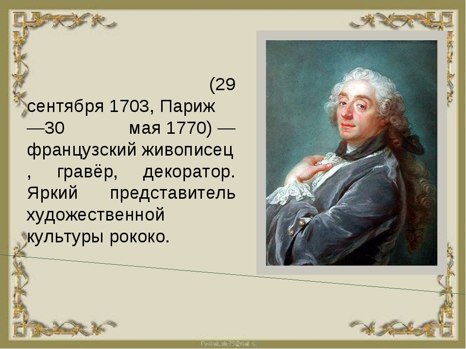 ФРАНСУА́ БУШЕ́(29 сентября1703,Париж—30 мая1770)—французскийживописец,...