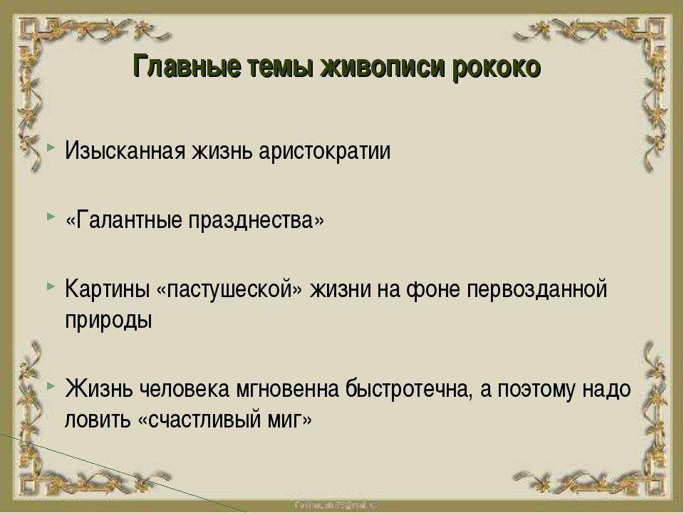 Изысканная жизнь аристократии «Галантные празднества» Картины «пастушеской» ж...