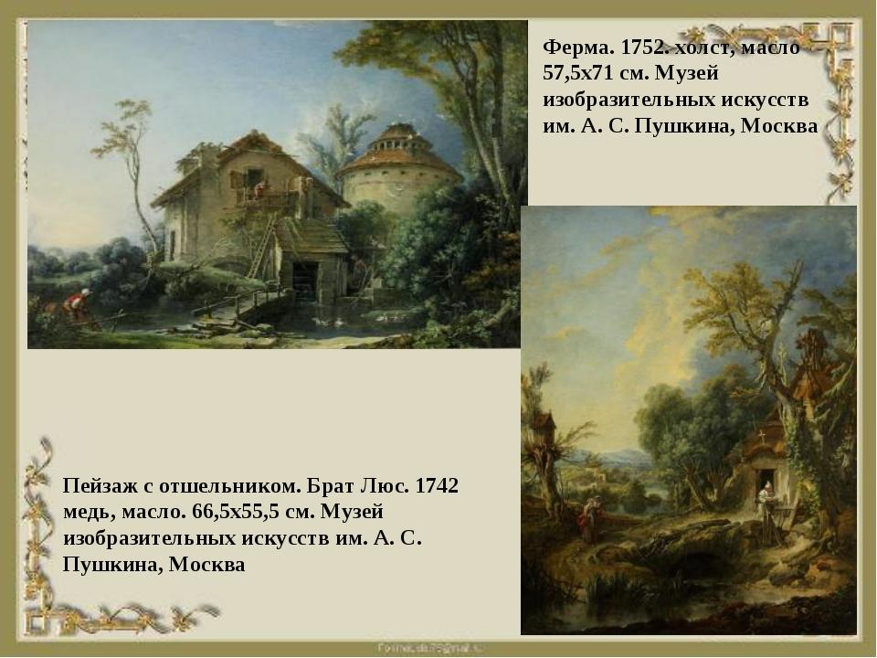Ферма. 1752. холст,масло 57,5х71 см. Музей изобразительных искусств им. А. С...