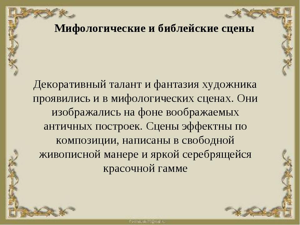 Мифологические и библейские сцены Декоративный талант и фантазия художника пр...